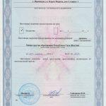 лицензия - 0002