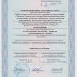 лицензия - 0003